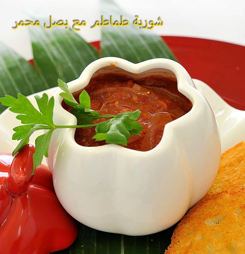شوربة طماطم مع بصل محمر