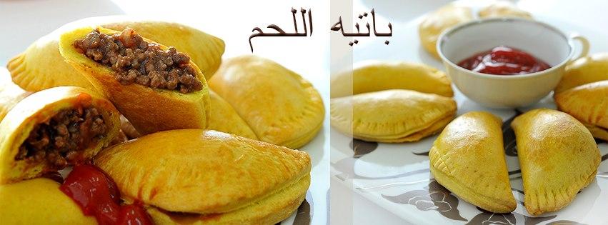 فطائر باتيه اللحم بالزعتر والبقسماط - وصفات أكل عربيه
